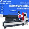 厂家直销激光圆管切割机金属激光切割机小型激光切割机价格