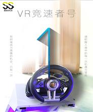 VR赛车VR体验馆VR虚拟现实体验馆VR赛车设备思乐