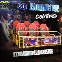 5D7D动感影院VR体验馆电动动感影院VR一体机思乐厂家