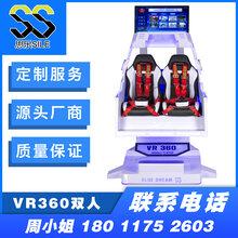 VR360旋转飞行器VR双人单人一体机VR体验馆思乐厂家修改本产品采购属于商业贸易行为