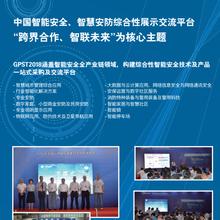 2018广州安防展(安博会)