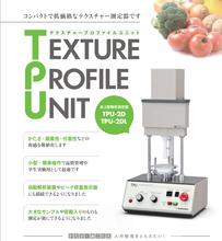 日本山电YAMADEN质构仪物性测定仪食感测定器TPU-2D