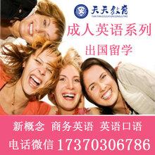 海宁市成人英语培训新概念英语培训零基础学英语口语(天天教育)