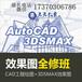 海宁市室内设计培训3Dmax软件CAD制图软件培训(天天教育)