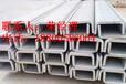 不锈钢槽钢现货各种规格齐全