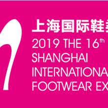 2019上海國際鞋類展(鞋業展)/展位咨詢圖片