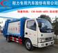 新款5吨压缩垃圾车价格多少钱环卫招标专供
