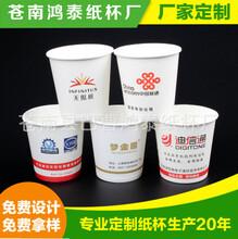 厂家设计定做纸杯7盎司中号广告纸杯一次性环保纸杯批发
