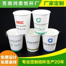 纸杯厂家直销加厚9盎司一次性广告纸杯银行纸杯定做
