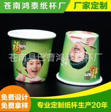 供应环保广告纸杯通用纸杯品尝试饮杯纸杯