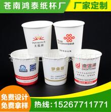 厂家定做纸杯7盎司广告纸杯一次性环保纸杯批发定制印刷logo