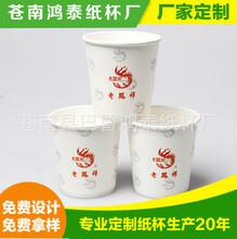定做7盎司200ml中国珠宝纸杯一次性纸杯订制印刷LOGO