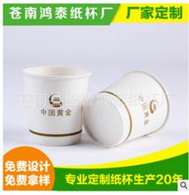 专业生产广告纸杯饮料纸杯环保杯款式多样可定做