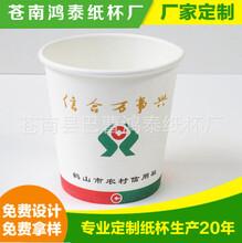 供应一次性广告纸杯,信合纸杯子纸杯厂家直销批发