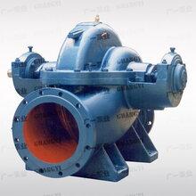 广州-广一S型单级双吸中开泵-广一水泵厂-厂家直销图片