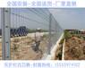 桃形柱护栏网线径厚度清远别墅折弯围栏网铁丝网厂家
