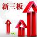 青海西宁新三板垫资有什么要求武汉蓝电发布半年报净利润增长45.01%