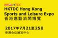 2017香港运动消闲博览会