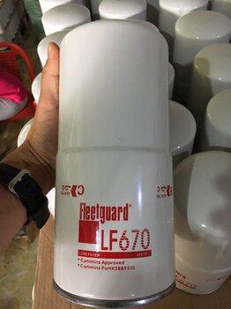替代弗列加滤清器LF670机油滤芯现货供应