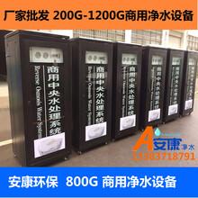 河南800g商务机,郑州800g商用纯水机,大流量商务净水器