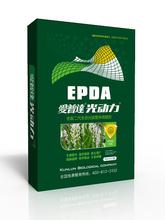中药材专用型叶面肥光动力生态光碳因子零激素防叶斑灰霉根腐炭疽病