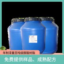 水性醇酸树脂制水性自干漆低温烘烤金属漆树脂环保水溶性提供成熟参考配方图片