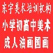 北京高考美術_北京高考美術培訓班_高中美術統考