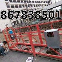 新乡zlp630电动吊篮厂家