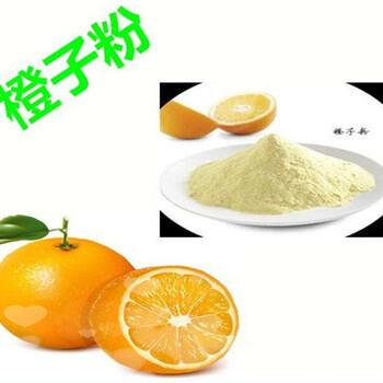 橙子浓缩粉