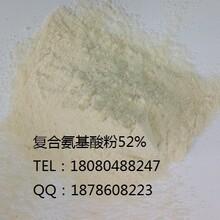 复合氨基酸粉52%
