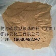 复合氨基酸粉-硫酸型无氯氨基酸粉