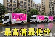 来电优惠!重庆LED广告车电话宣传车电话