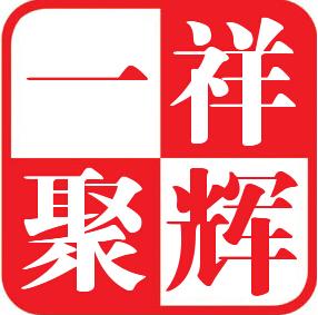 北京一祥聚辉科贸有限公司