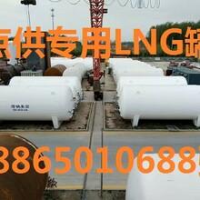 30立方LNG储罐厂家、30立方LNG储罐设计公司