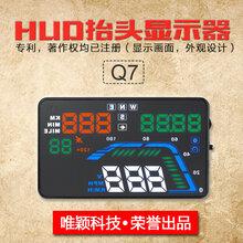 Q7新款hud点烟器抬头显示器通用型便携车载显示器时速时间