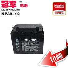 冠军蓄电池NP38-12冠军蓄电池12V38AH冠军蓄电池12VUPS专用蓄电池