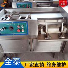 全泰厂家直销切丁机,冻肉鲜肉切丁机,小型全自动肉类切丁机图片