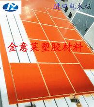 进口酚醛树脂层压板供应进口桔红色酚醛树脂板图片