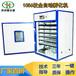 洪州特价供应家用小型全自动孵化机1056枚鸡蛋山鸡鸽子孵化箱