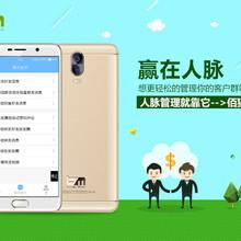 深圳佰猫营销手机