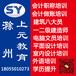 滁州大专本科学历报名