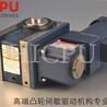 專業生產海普凸輪間歇分割器凸緣型HR60DF