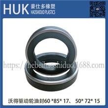 HUK油封沃得收割机驱动半轴油封MC60/85/17波箱半轴油封图片