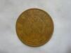四川哪里可以鉴定评估交易近代铜币