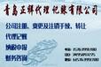 青岛正祥财务--企业代理记账/注册公司/财务咨询