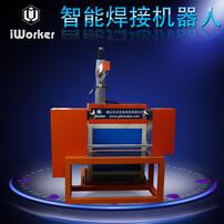 自動焊接機械手圖片
