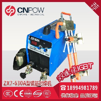 ZX7-630A钢筋电渣压力焊机_IGBT双模块_钢筋对焊机