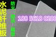 景德镇钢结构夹层板2.5公分加厚水泥纤维板厂家不会妥协