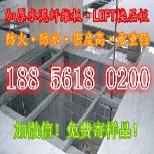 苏州25mm加厚纤维水泥板钢结构楼层板产业回暖