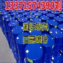 山东四氢噻吩生产厂家特价销售现货供应全国配送图片